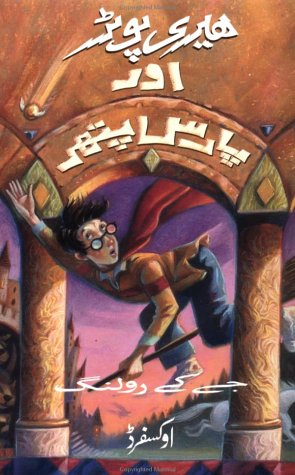 Harry Potter and the Sorcerer's Stone (Harry Potter, #1) (Urdu Edition)