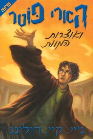 Harry Potter Ve-Otzerot Hamavet (Harry Potter, #7)