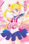 美少女戦士セーラームーン 1 (新装版) (Bishōjo Senshi Sērāmūn) (Pretty Guardian Sailor Moon Vol. 1)