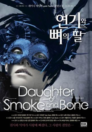 연기와 뼈의 딸 (Daughter of Smoke and Bone, #1)